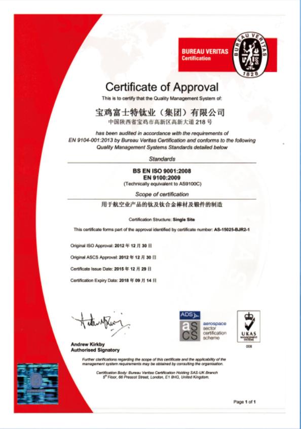 AS9100宇航体系认证
