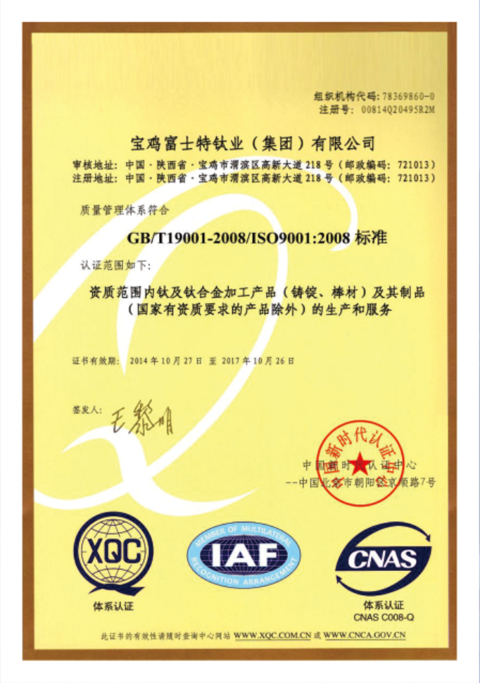 IS09001質量體系認證