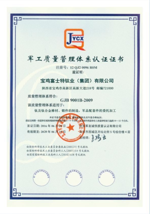 GJB19001军工体系认证